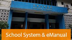 School System & eManual